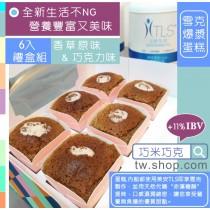 【巧米巧克】雪克爆漿蛋糕(蛋奶素,無麩質,赤藻糖醇)
