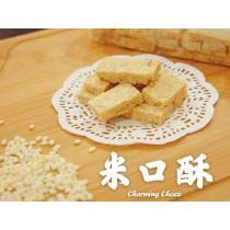 【巧米巧克】無麩質米口酥(奶素,無麩質)